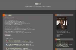 BOBログ