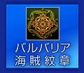 バルバリア紋章