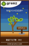20080130-44th(s).png