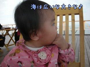 臨海公園で