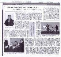 キリスト新聞-2011年2月5日