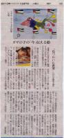 朝日新聞12月7日