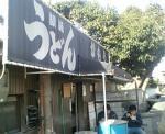 香川の故郷wがもううどん
