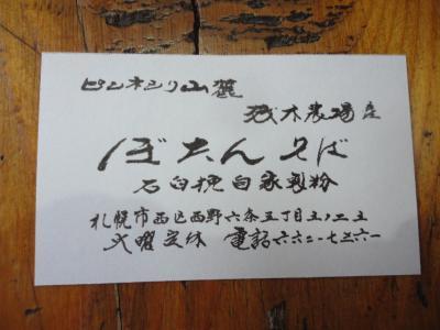 ショップカード@そば切り雨耕庵さん