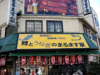 20071217_marumasu.jpg