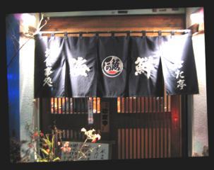 20071217_shibata.jpg
