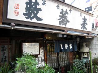 20071218_yabusoba.jpg