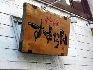 20071221_suzuran-1.jpg