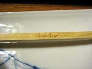 20080226_hoji-hoji.jpg