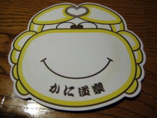 20080226_kanidoraku.jpg
