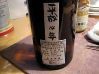 20080306_imo-2.jpg