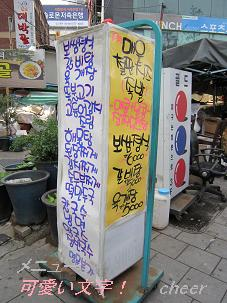 2011.05.21~05.23韓国旅行 027(7%)