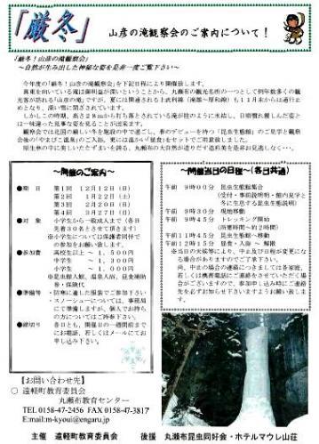 山彦の滝観察会
