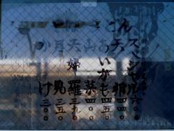 JR遠軽駅&かにめし 003