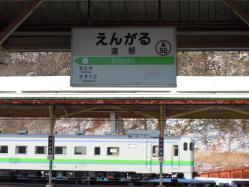 JR遠軽駅&かにめし 002