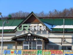 JR遠軽駅&かにめし 008