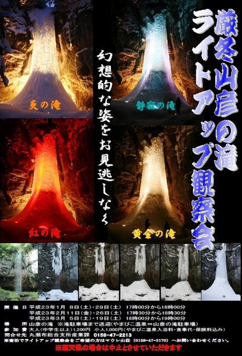 山彦の滝ライトアップポスター