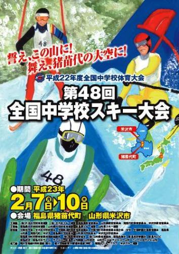 全中スキー大会PO