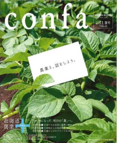 confa2011春
