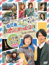 nodame sp dvd1