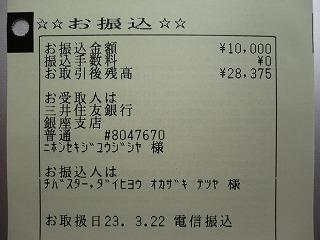 20110322義援金