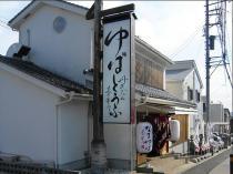 08-3-9 豆腐屋