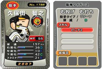 久保田SP