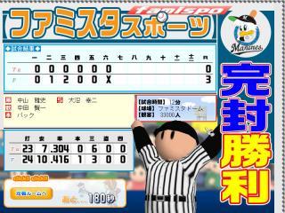 中山 3-0