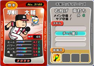 45 早川09
