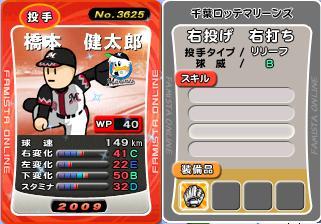 45 橋本09