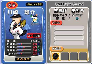45 川崎07