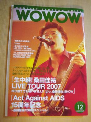 200712WOWOW.jpg