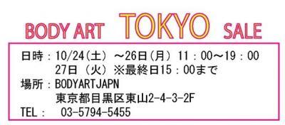 tokyo0910-000_convert_20091011165834.jpg