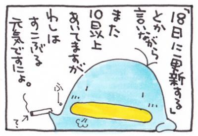 絵日記0901025-2