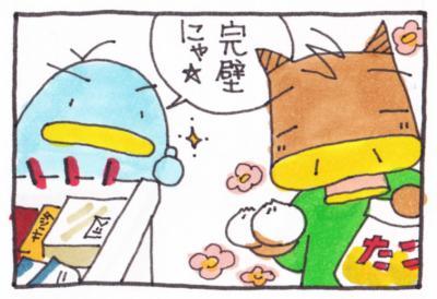 絵日記091025-5