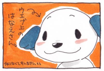 絵日記091031-1