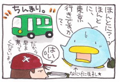絵日記091031-2