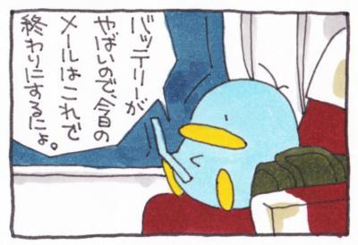 絵日記091101-1