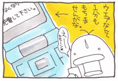 絵日記091101-2