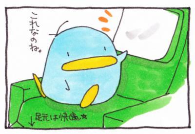 絵日記091101-3
