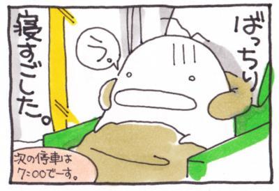 絵日記091101-4