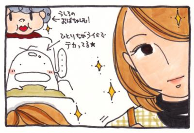 絵日記091101-5