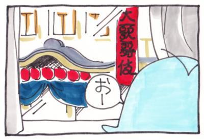 絵日記091112-1