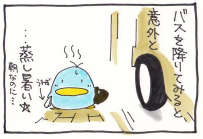 絵日記091112-4