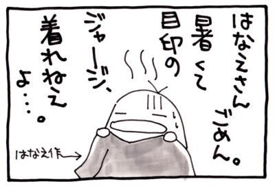 絵日記091112-5