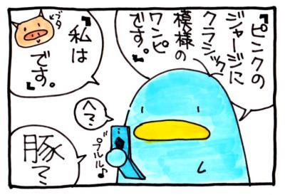 絵日記091112-6