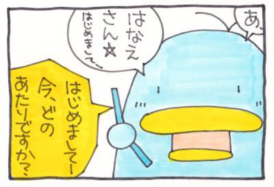 絵日記091112-7