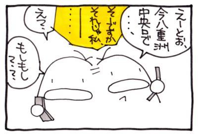 絵日記091112-8