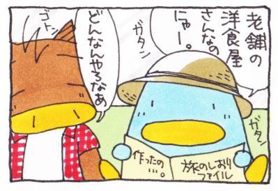 絵日記110914-1