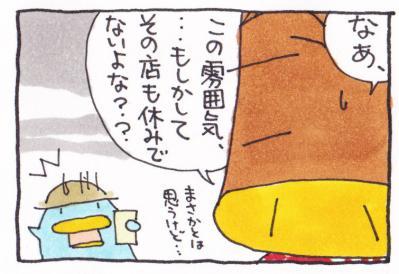 絵日記110914-2